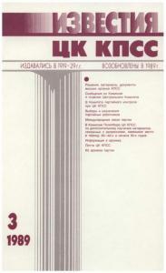 Известия ЦК КПСС 1989 №03