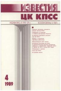 Известия ЦК КПСС 1989 №04