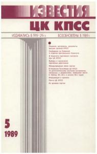 Известия ЦК КПСС 1989 №05