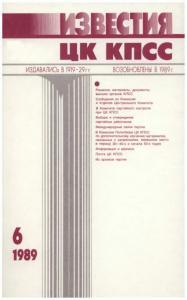 Известия ЦК КПСС 1989 №06