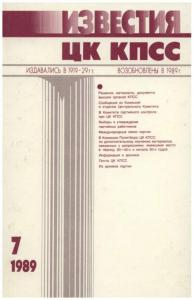 Известия ЦК КПСС 1989 №07