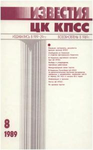 Известия ЦК КПСС 1989 №08
