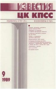 Известия ЦК КПСС 1989 №09
