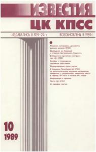 Известия ЦК КПСС 1989 №10