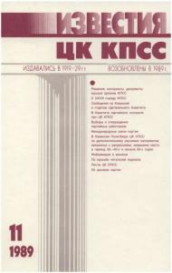 Известия ЦК КПСС 1989 №11
