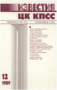 Известия ЦК КПСС 1989 №12