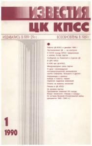 Известия ЦК КПСС 1990 №01