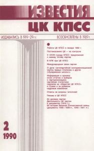 Известия ЦК КПСС 1990 №02