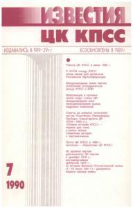 Известия ЦК КПСС 1990 №07