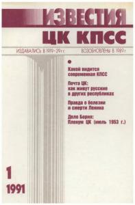Известия ЦК КПСС 1991 №01