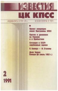 Известия ЦК КПСС 1991 №02