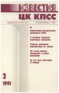 Известия ЦК КПСС 1991 №03