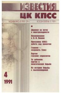 Известия ЦК КПСС 1991 №04