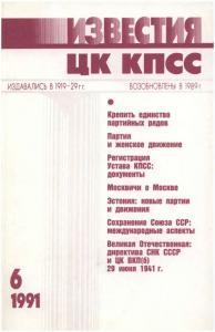 Известия ЦК КПСС 1991 №06