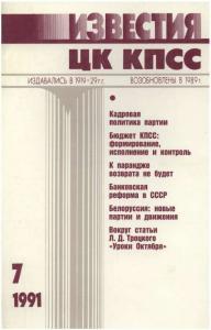 Известия ЦК КПСС 1991 №07
