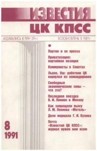 Известия ЦК КПСС 1991 №08