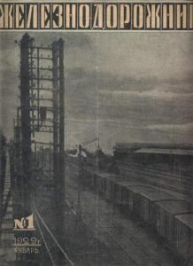 Железнодорожник 1929 №01