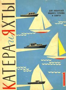 Катера и яхты 1963 №01