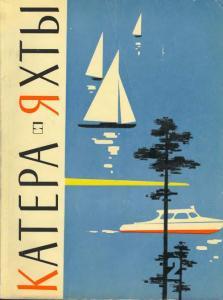 Катера и яхты 1964 №02