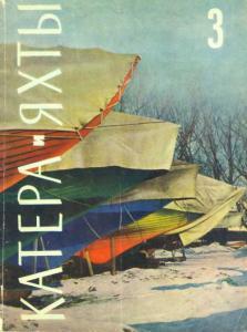 Катера и яхты 1964 №03