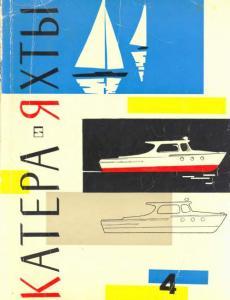 Катера и яхты 1965 №04