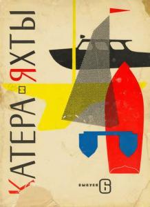 Катера и яхты 1966 №06