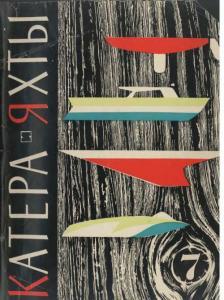 Катера и яхты 1966 №07