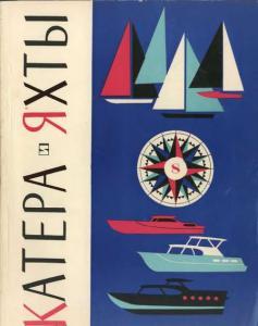 Катера и яхты 1966 №08