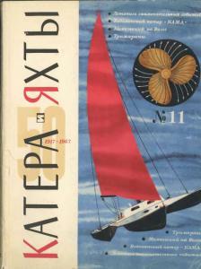 Катера и яхты 1967 №11