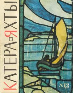 Катера и яхты 1968 №13