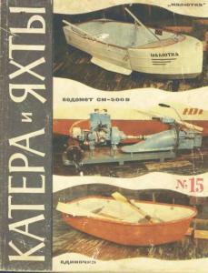 Катера и яхты 1968 №15