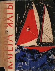 Катера и яхты 1969 №01