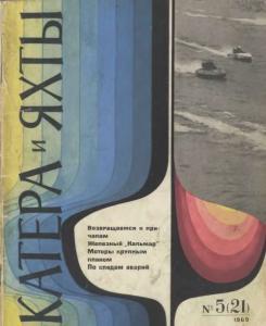 Катера и яхты 1969 №05