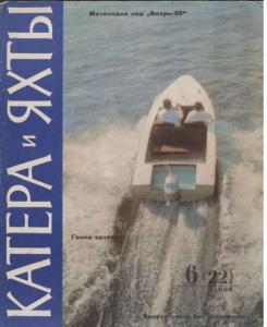 Катера и яхты 1969 №06