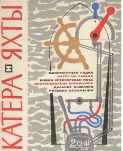 Катера и яхты 1970 №02