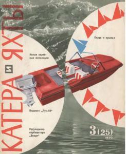 Катера и яхты 1970 №03