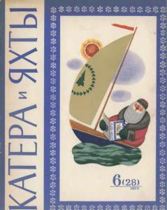 Катера и яхты 1970 №06