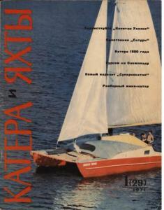 Катера и яхты 1971 №01