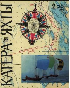 Катера и яхты 1971 №02