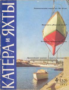 Катера и яхты 1971 №04