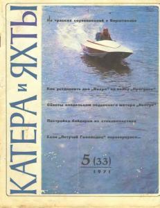Катера и яхты 1971 №05