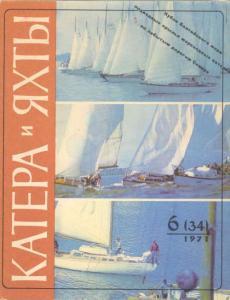 Катера и яхты 1971 №06