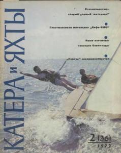 Катера и яхты 1972 №02