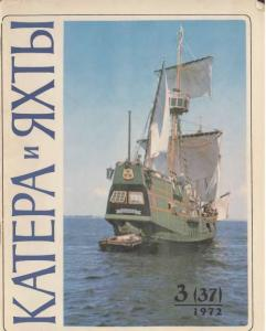 Катера и яхты 1972 №03