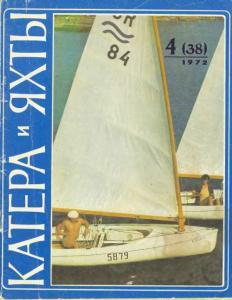 Катера и яхты 1972 №04