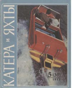Катера и яхты 1972 №05