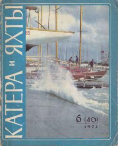 Катера и яхты 1972 №06