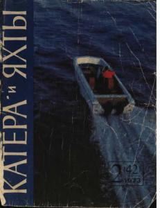 Катера и яхты 1973 №02
