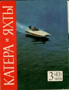 Катера и яхты 1973 №03