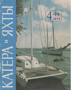 Катера и яхты 1973 №04